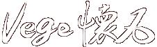 Vege懐石 ~野菜料理教室~ 新潟市中央区 logo